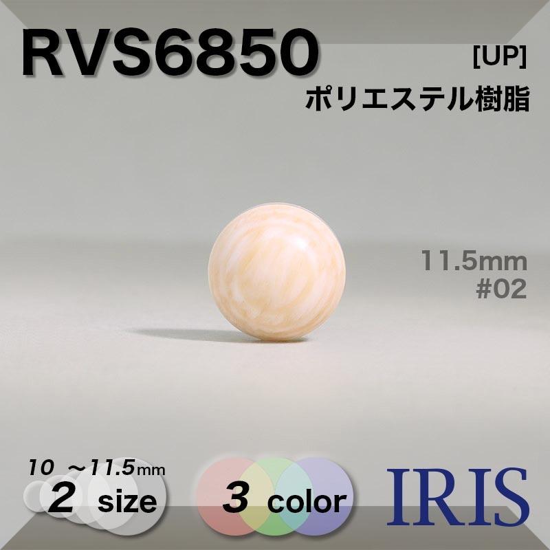 RVS6850 ポリエステル樹脂 トンネル足ボタン  2サイズ3色展開