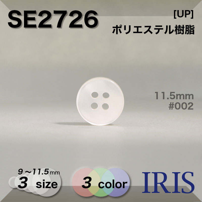 SE2726 ポリエステル樹脂 表穴4つ穴ボタン  3サイズ3色展開