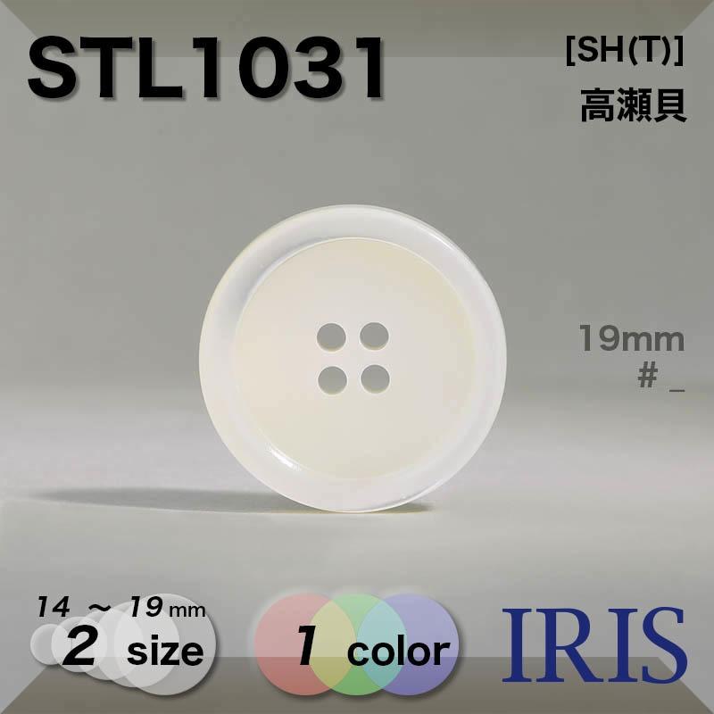 STL1031 高瀬貝 表穴4つ穴ボタン  2サイズ1色展開
