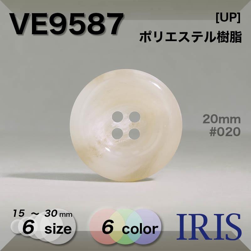 VE9587 ポリエステル樹脂 表穴4つ穴ボタン  6サイズ6色展開