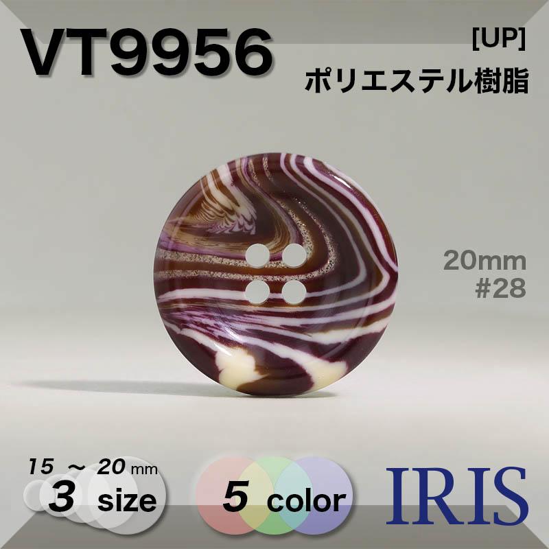 VT9956 ポリエステル樹脂 表穴4つ穴ボタン  3サイズ5色展開