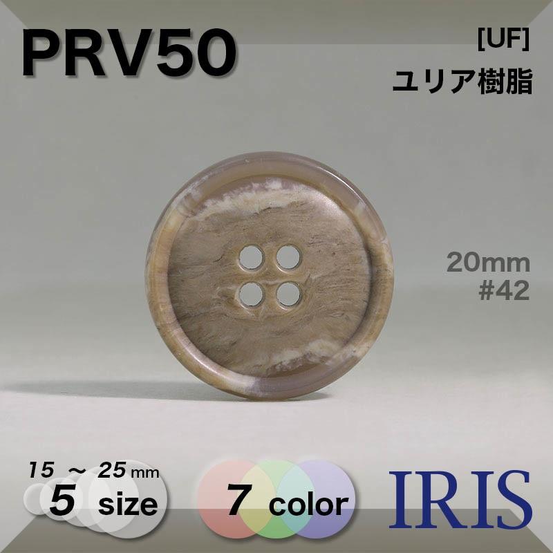 PRV50 ユリア樹脂 表穴4つ穴ボタン  5サイズ7色展開