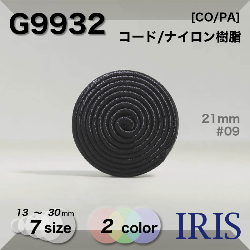 G9932 コード/ナイロン樹脂 トンネル足ボタン  7サイズ2色展開