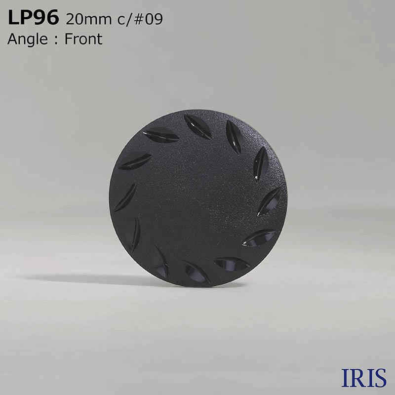 LP96 カゼイン樹脂 トンネル足ボタン  4サイズ1色展開