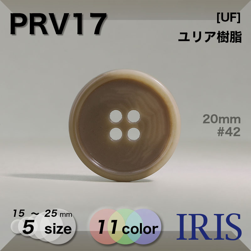 PRV17 ユリア樹脂 表穴4つ穴ボタン  5サイズ11色展開