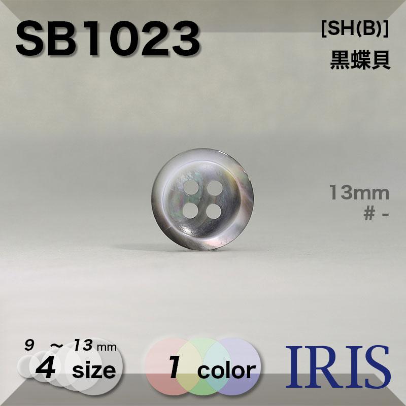 SB1023 黒蝶貝 表穴4つ穴ボタン  4サイズ1色展開