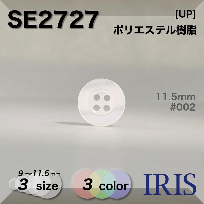 SE2727 ポリエステル樹脂 表穴4つ穴ボタン  3サイズ3色展開