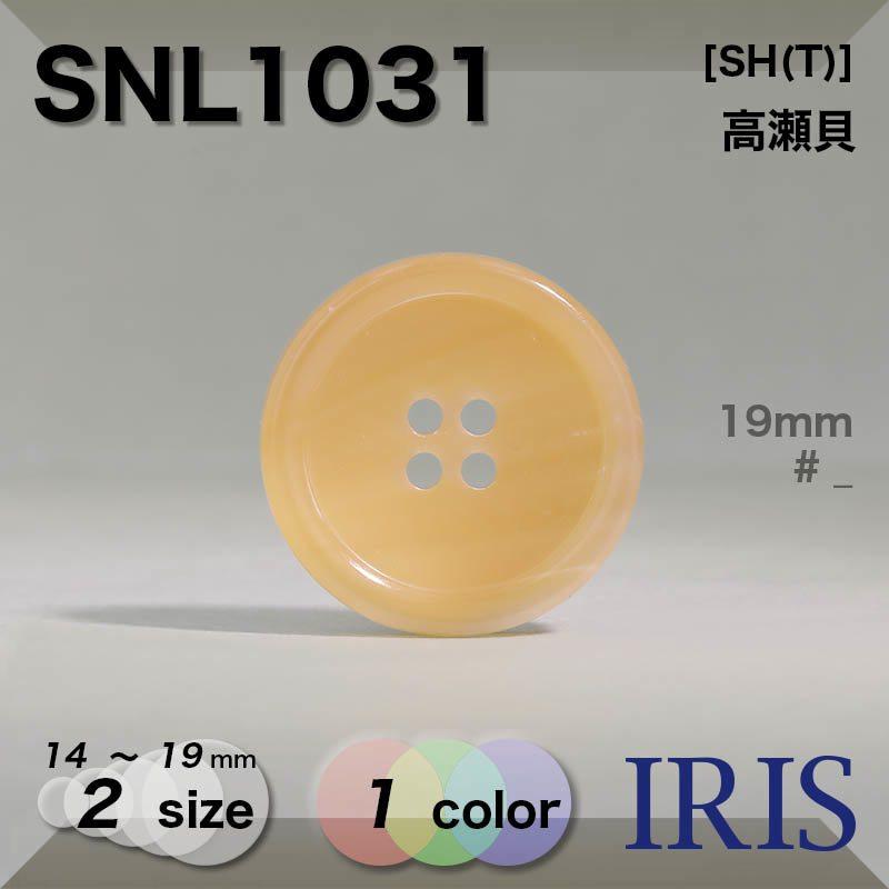 SNL1031 高瀬貝 表穴4つ穴ボタン  2サイズ1色展開