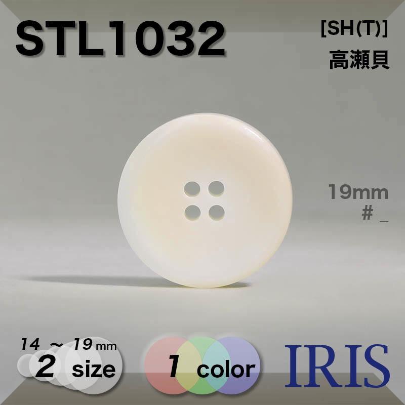 STL1032 高瀬貝 表穴4つ穴ボタン  2サイズ1色展開
