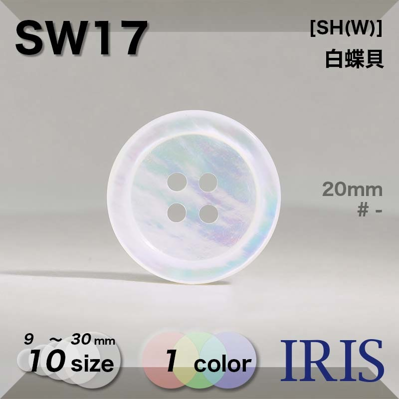 SW17 白蝶貝 表穴4つ穴ボタン  10サイズ1色展開