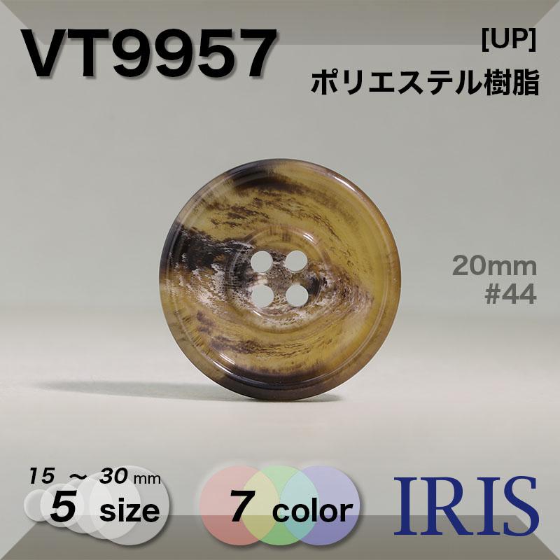 VT9957 ポリエステル樹脂 表穴4つ穴ボタン  5サイズ7色展開