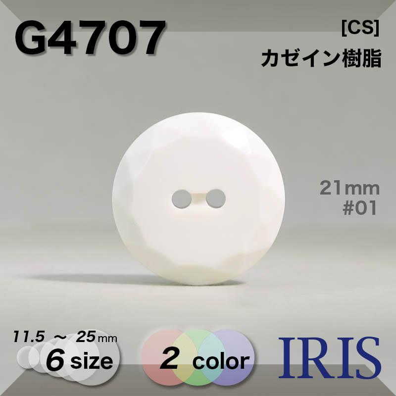 G4707 カゼイン樹脂 表穴2つ穴ボタン  6サイズ2色展開