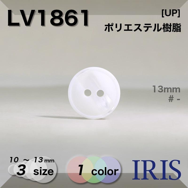 LV1861 ポリエステル樹脂 表穴2つ穴ボタン  3サイズ1色展開