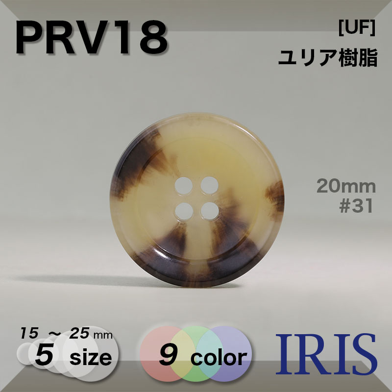 PRV18 ユリア樹脂 表穴4つ穴ボタン  5サイズ9色展開