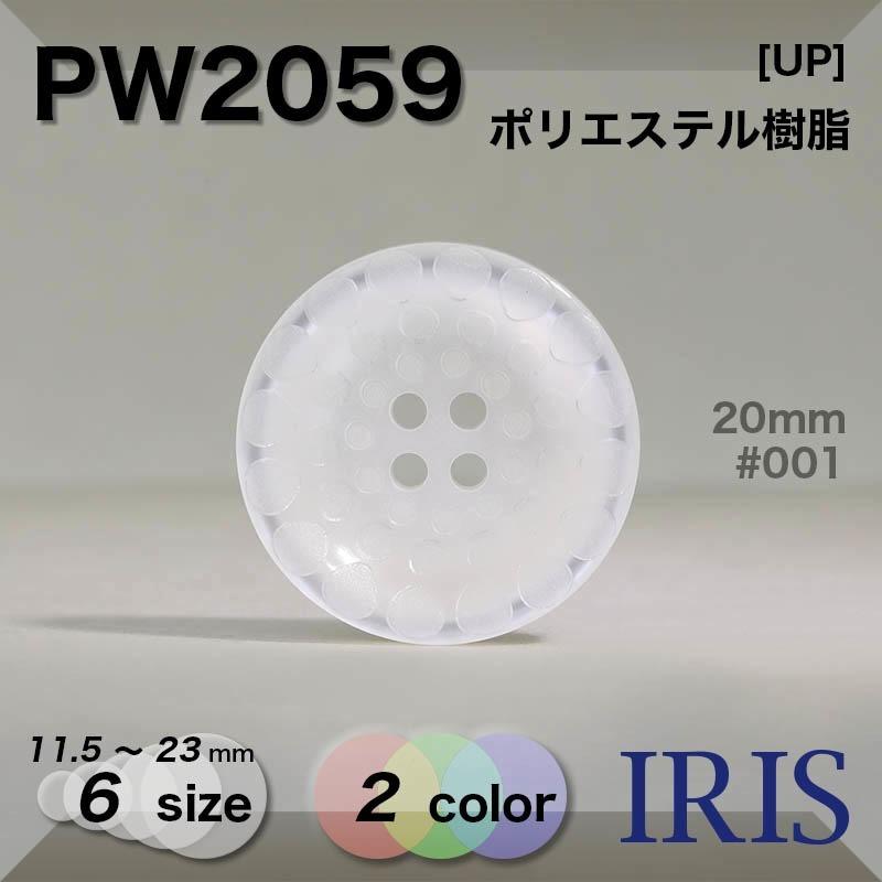 PW2059 ポリエステル樹脂 表穴4つ穴ボタン  6サイズ2色展開