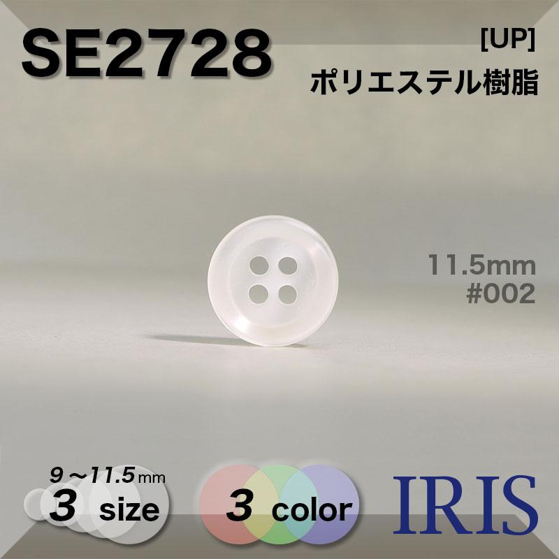 SE2728 ポリエステル樹脂 表穴4つ穴ボタン  3サイズ3色展開