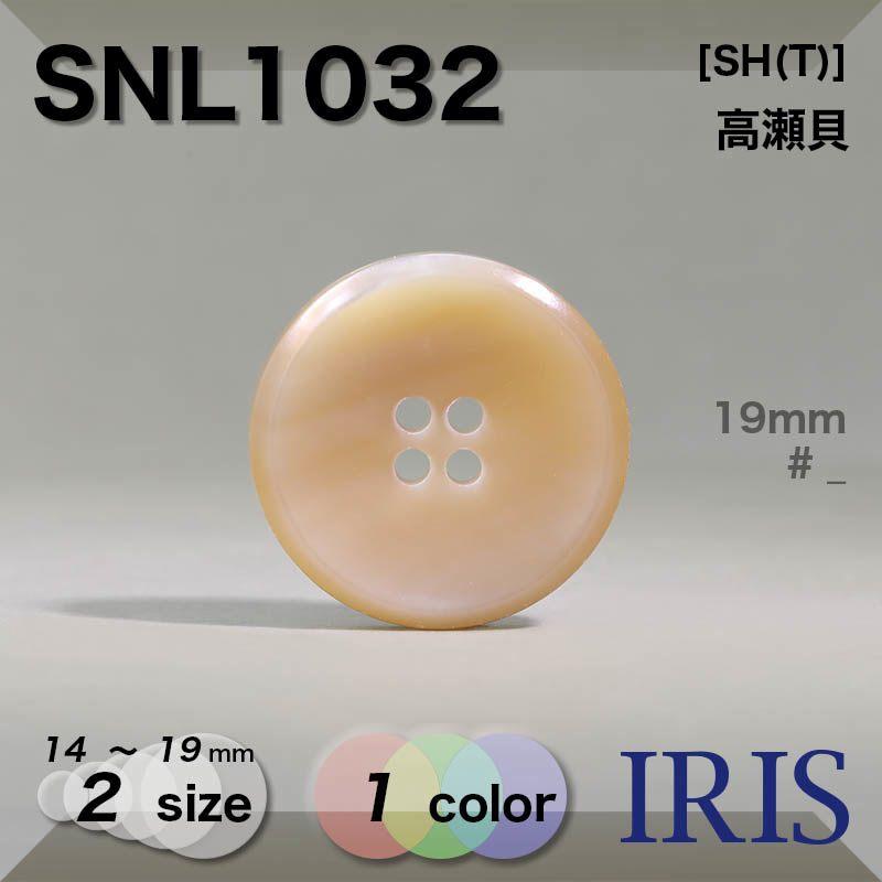 SNL1032 高瀬貝 表穴4つ穴ボタン  2サイズ1色展開