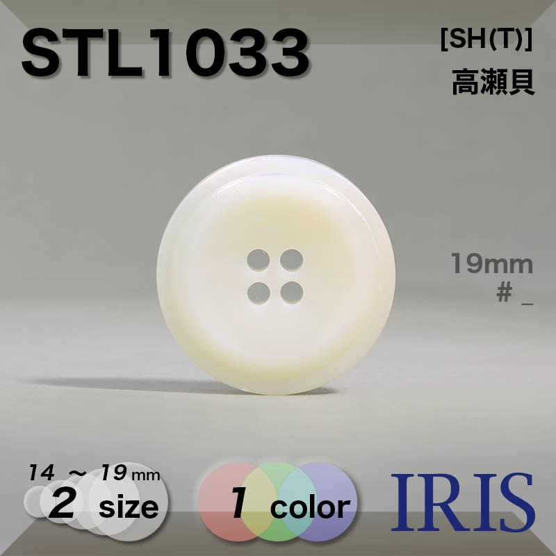 STL1033 高瀬貝 表穴4つ穴ボタン  2サイズ1色展開