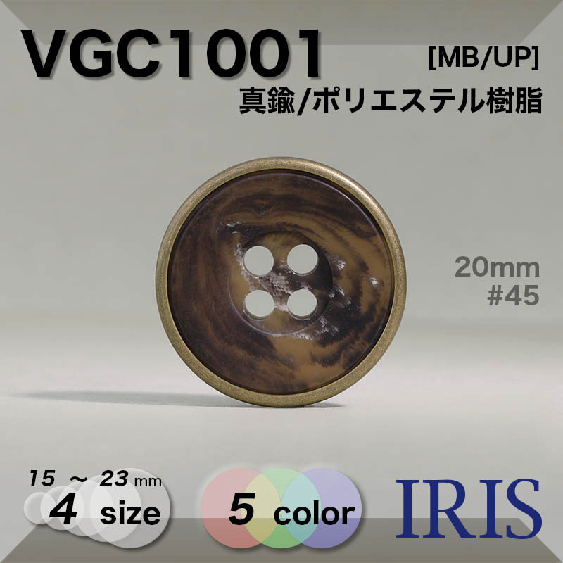 VGC1001 真鍮/ポリエステル樹脂 表穴4つ穴ボタン  4サイズ5色展開