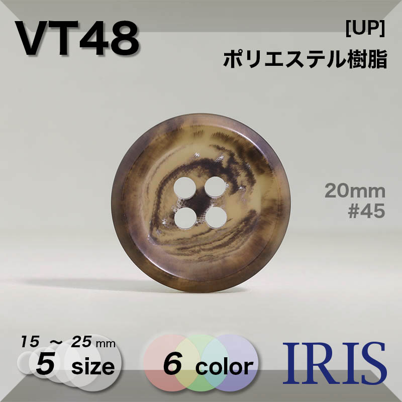 VT48 ポリエステル樹脂 表穴4つ穴ボタン  5サイズ6色展開