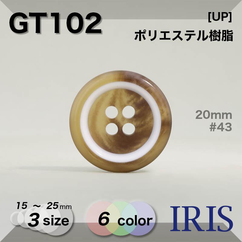 GT102 ポリエステル樹脂 表穴4つ穴ボタン  3サイズ6色展開