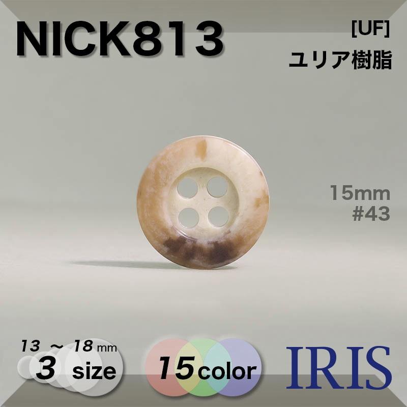 NICK813 ユリア樹脂 表穴4つ穴ボタン  3サイズ15色展開