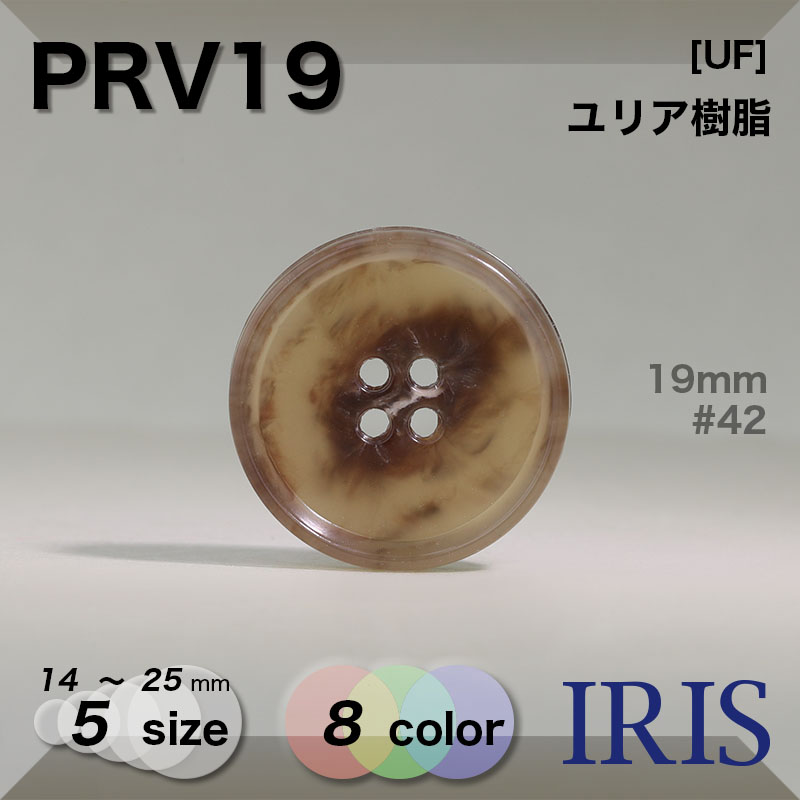 PRV19 ユリア樹脂 表穴4つ穴ボタン  5サイズ8色展開