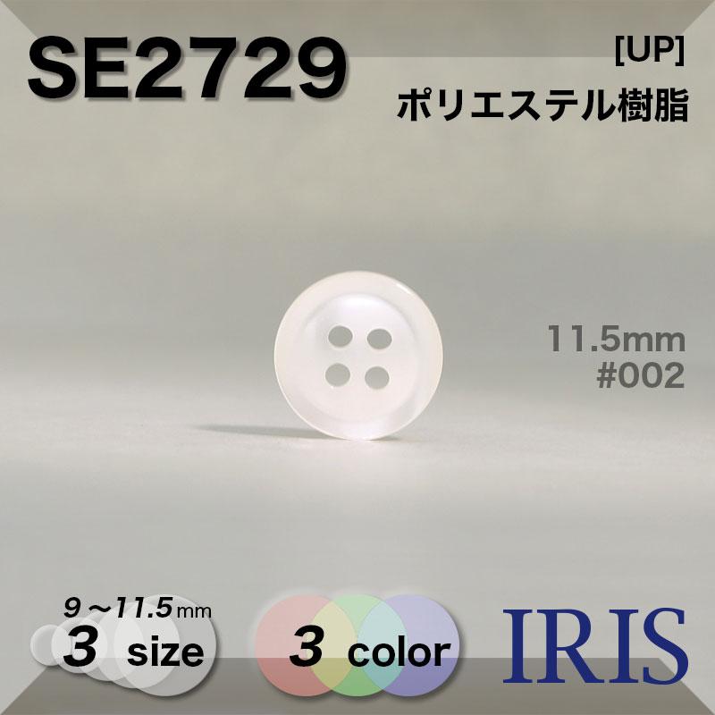 SE2729 ポリエステル樹脂 表穴4つ穴ボタン  3サイズ3色展開