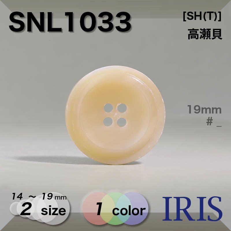 SNL1033 高瀬貝 表穴4つ穴ボタン  2サイズ1色展開