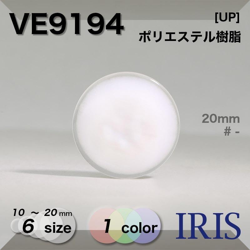 VE9194 ポリエステル樹脂 トンネル足ボタン  6サイズ1色展開