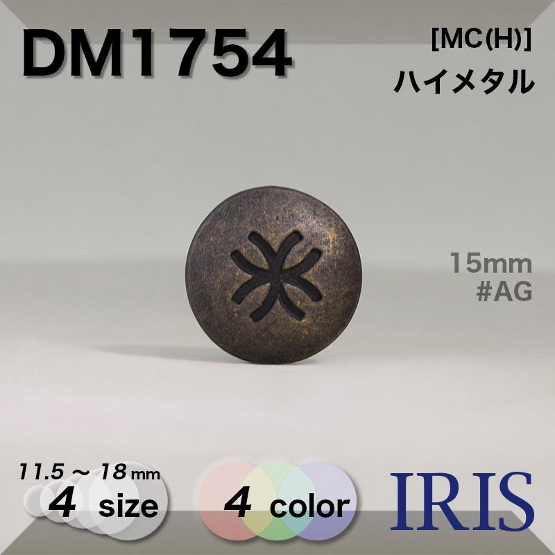 DM1754 ハイメタル 半丸カン足ボタン  4サイズ4色展開