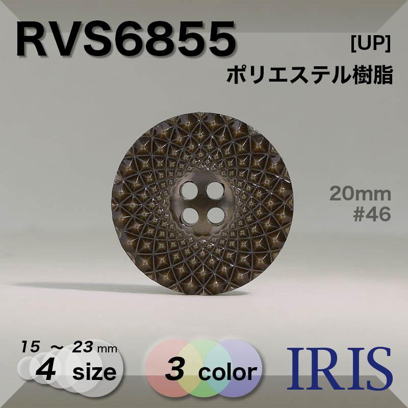 RVS6855 ポリエステル樹脂 表穴4つ穴ボタン  4サイズ3色展開