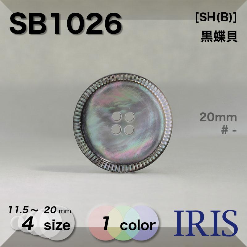 SB1026 黒蝶貝 表穴4つ穴ボタン  4サイズ1色展開