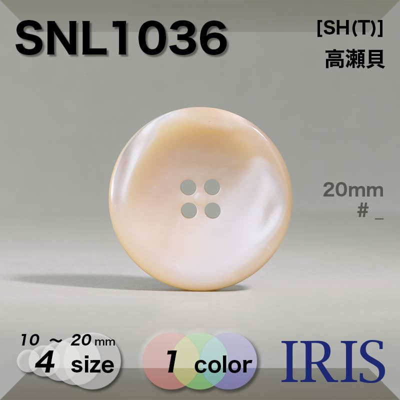 SNL1036 高瀬貝 表穴4つ穴ボタン  4サイズ1色展開