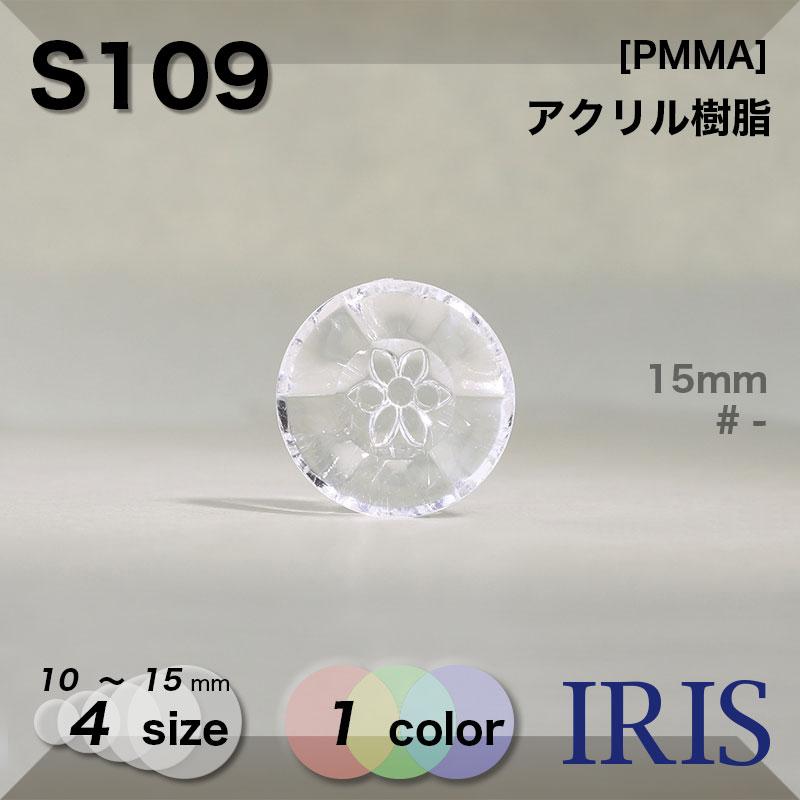S109 アクリル樹脂 表穴2つ穴ボタン  4サイズ1色展開