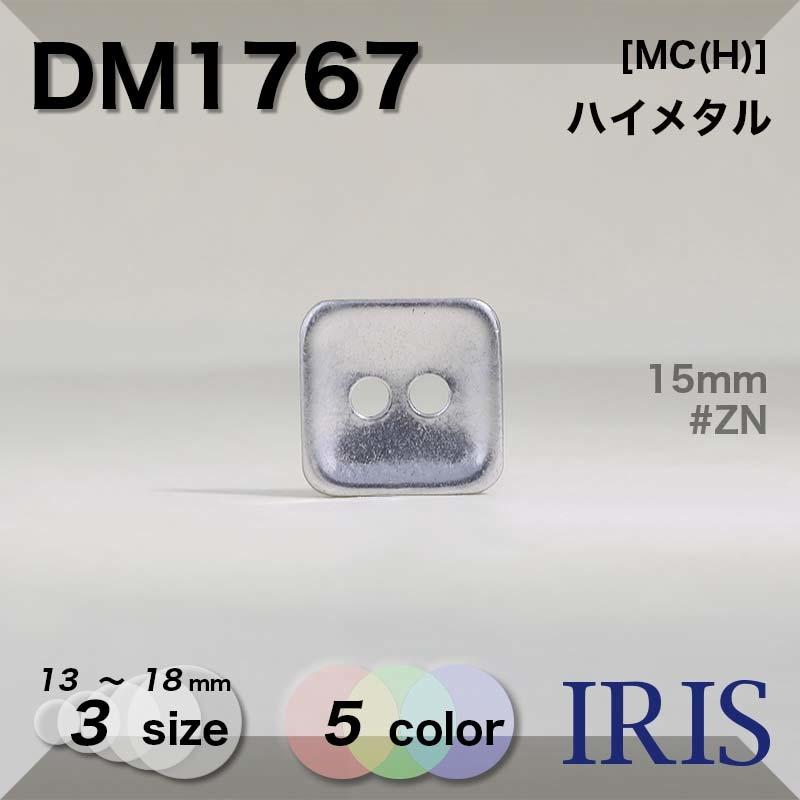 DM1767 ハイメタル 表穴2つ穴ボタン  3サイズ5色展開