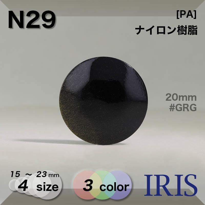 N29 ナイロン樹脂 角カン足ボタン  4サイズ3色展開