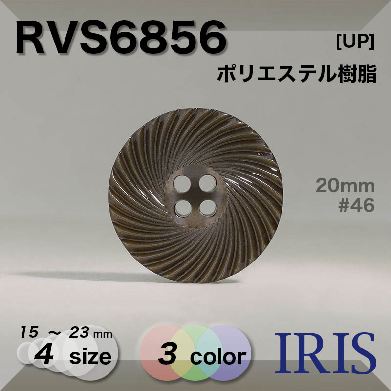 RVS6856 ポリエステル樹脂 表穴4つ穴ボタン  4サイズ3色展開
