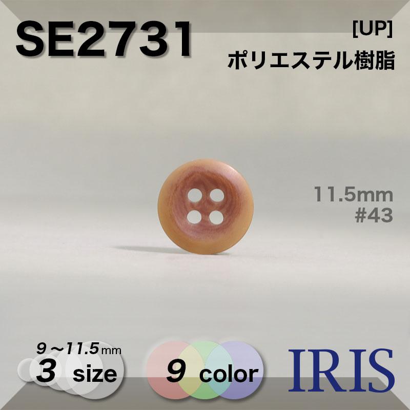 SE2731 ポリエステル樹脂 表穴4つ穴ボタン  3サイズ9色展開
