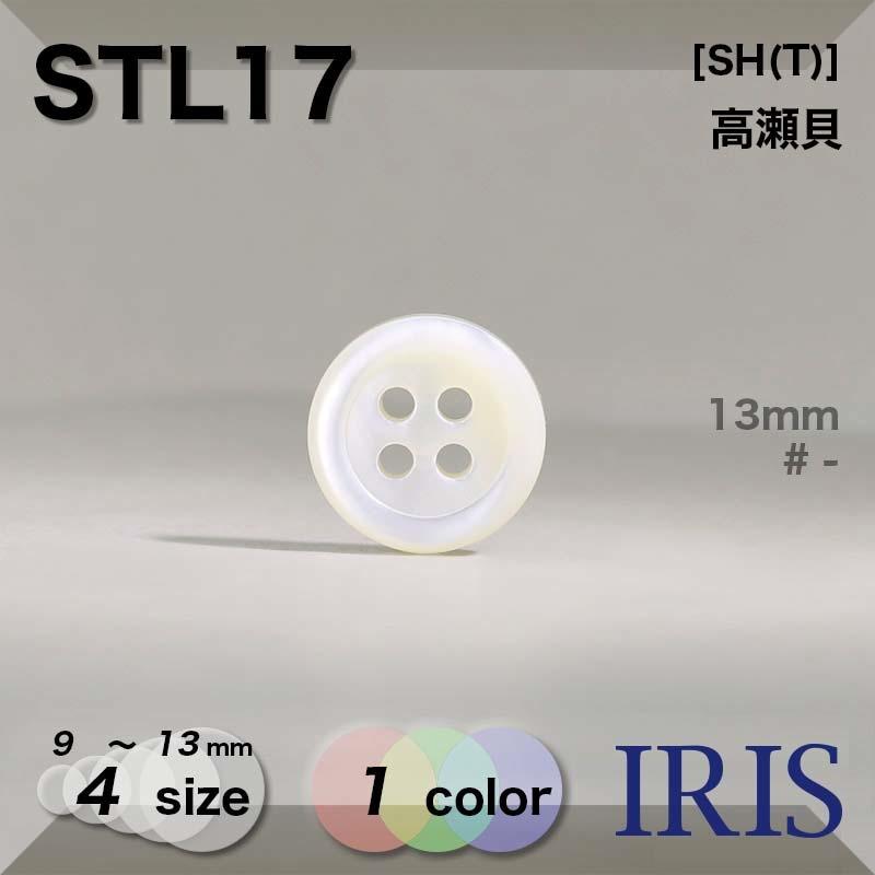 STL17 高瀬貝 表穴4つ穴ボタン  4サイズ1色展開