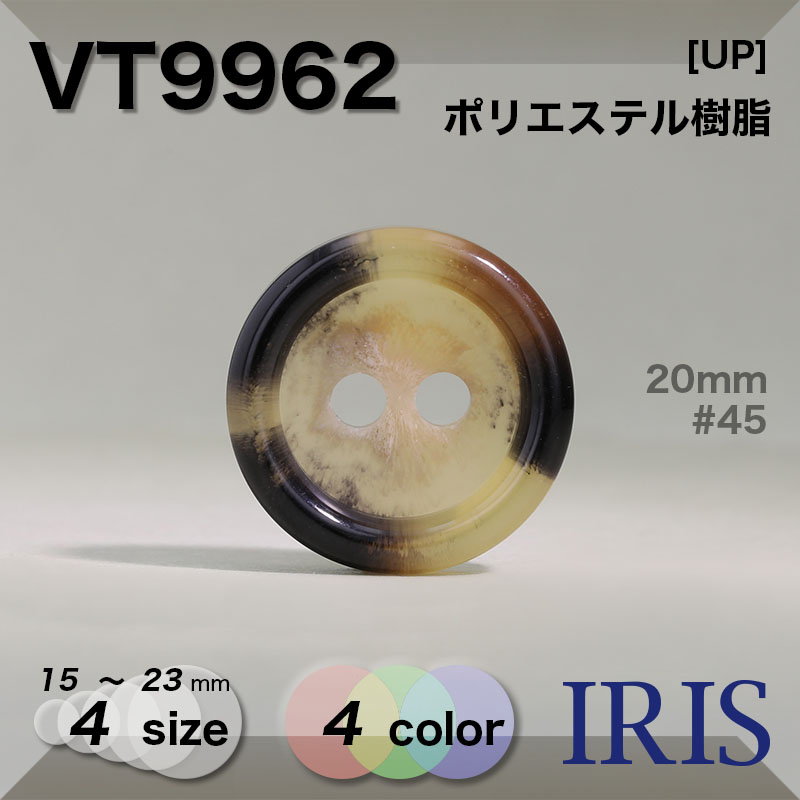 VT9962 ポリエステル樹脂 表穴2つ穴ボタン  4サイズ4色展開