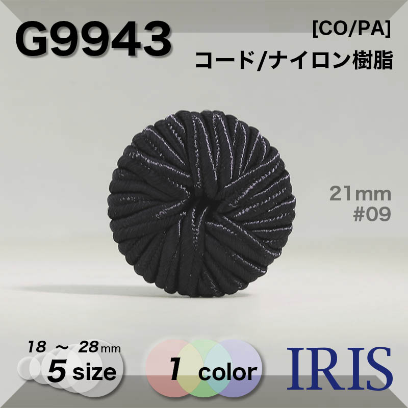 G9943 コード/ナイロン樹脂 トンネル足ボタン  5サイズ1色展開