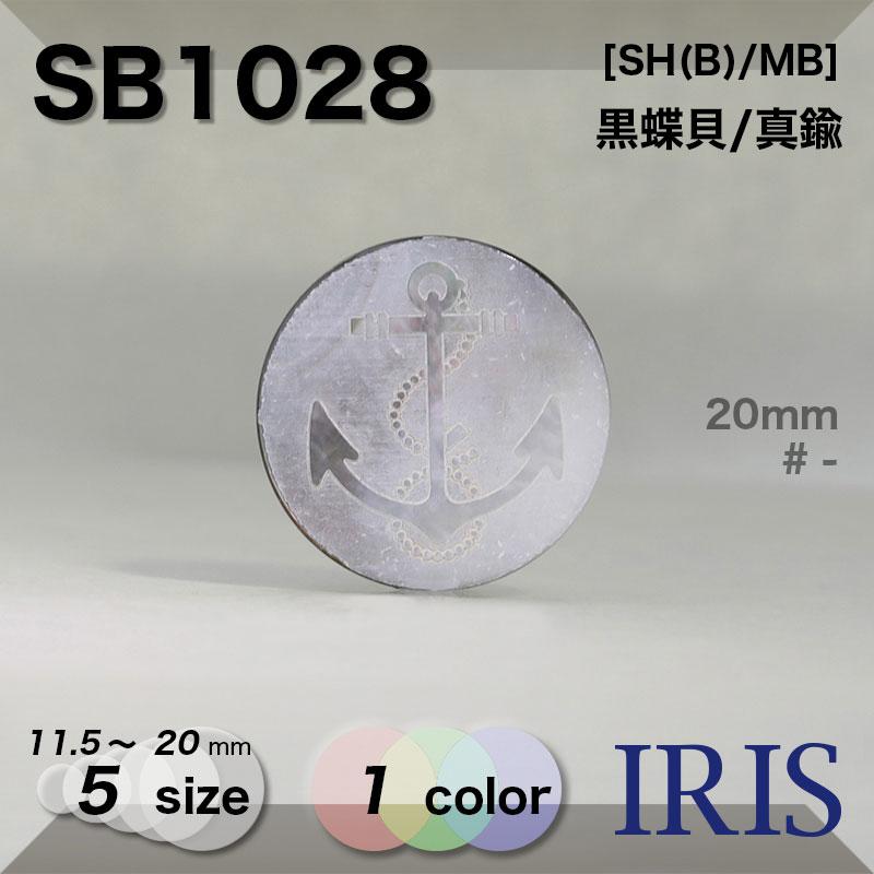 SB1028 黒蝶貝/真鍮 丸カン足ボタン  5サイズ1色展開