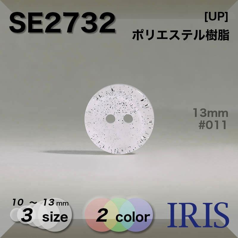 SE2732 ポリエステル樹脂 表穴2つ穴ボタン  3サイズ2色展開