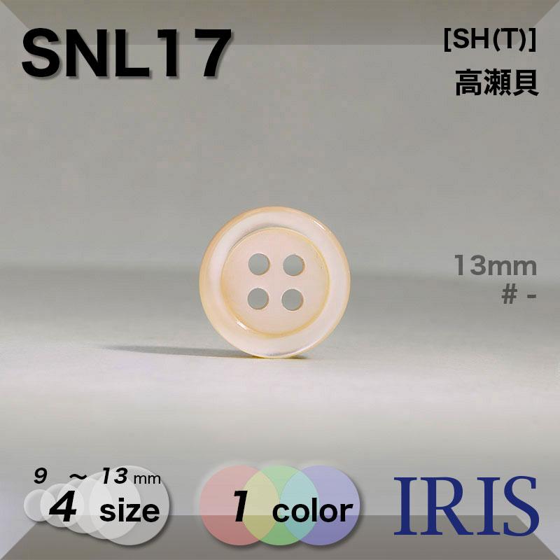 SNL17 高瀬貝 表穴4つ穴ボタン  4サイズ1色展開