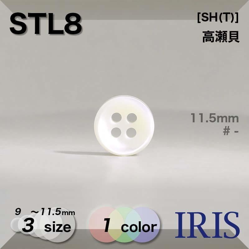 STL8 高瀬貝 表穴4つ穴ボタン  3サイズ1色展開