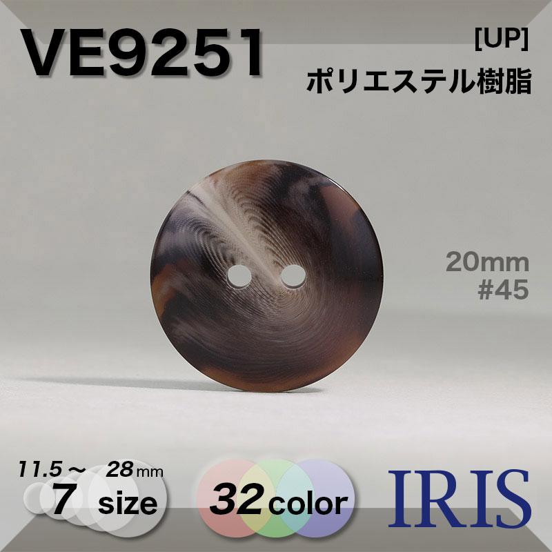 VE9251 ポリエステル樹脂 表穴2つ穴ボタン  7サイズ32色展開