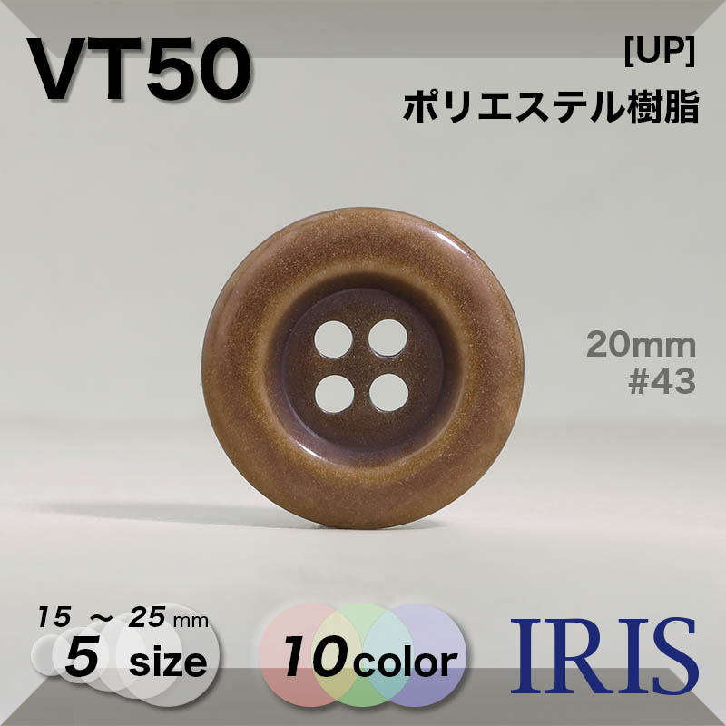 VT50 ポリエステル樹脂 表穴4つ穴ボタン  5サイズ10色展開