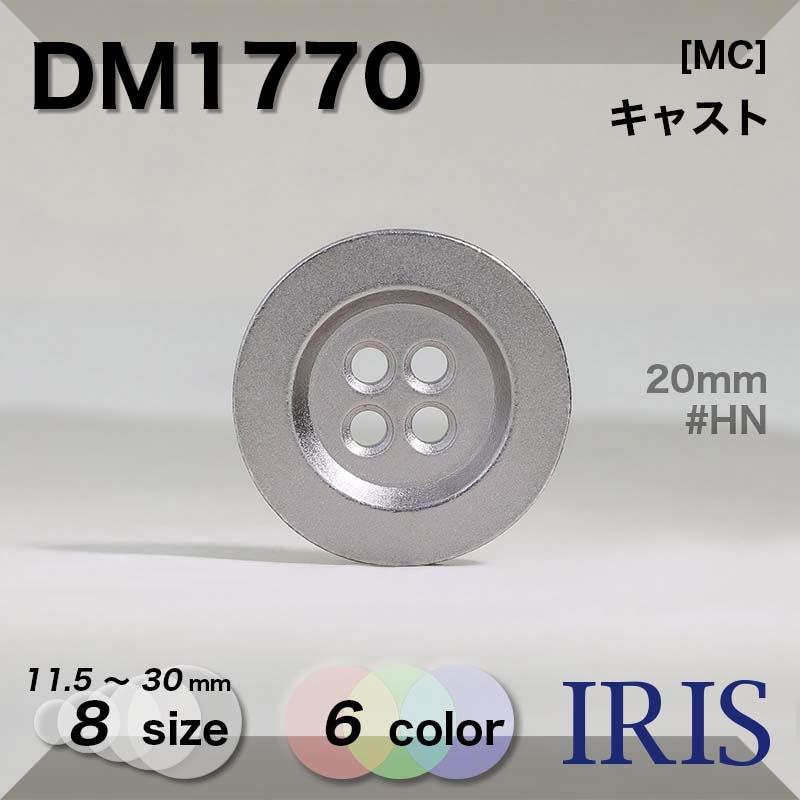 DM1770 キャスト 表穴4つ穴ボタン  8サイズ6色展開