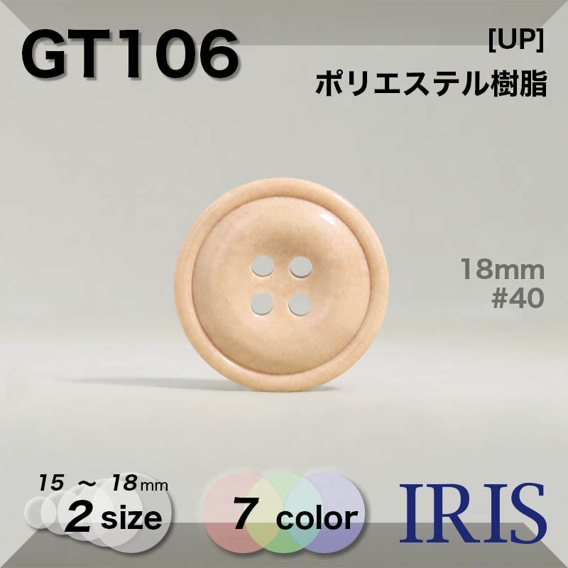 GT106 ポリエステル樹脂 表穴4つ穴ボタン  2サイズ7色展開